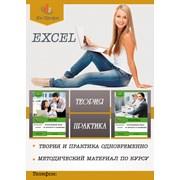"""Курс """"Excel углубленный. Расширенные возможности"""". фото"""