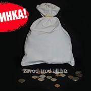 Мешок для мелочи, инкассаторский, двунитка, 310 гр./кв.м фото