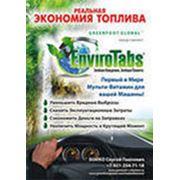 """Мультивитамин для авто """"Enviro Tabs"""" фото"""