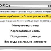 Создание продающих сайтов-визиток фото