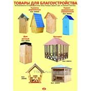 Души, беседки, туалеты деревянные фото