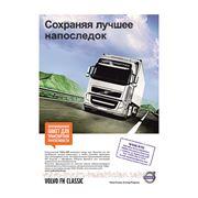 """Седельный тягач Volvo FH-акция """"Сохраняя лучшее напоследок"""" фото"""