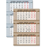 Календарь Сетка Элита выполнена на 3-х языках фото
