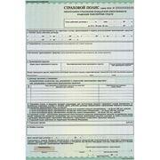 Страховой полис ОСАГО (Обязательное Страхование Авто Гражданской Ответственности)