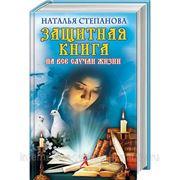 Степанова. Защитная книга на все случаи жизни
