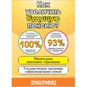 Обязательное пенсионное страхование (бесплатно) фото