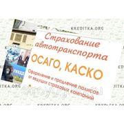 Взыскание по страхованию ОСАГО и КАСКО фото