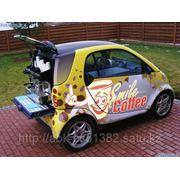 Мобильний кофе бизнес.+велосипед +автомобипь Smart фото