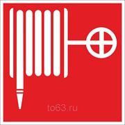 Знак безопасности Пожарный кран (Пластик)(F 02) 200x200 фото
