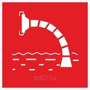 Знак безопасности Пожарный водоисточник (Металл)(F 07) 300х300 фото