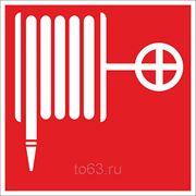 Знак безопасности Пожарный кран (Металл)(F 02) 300х300 фото
