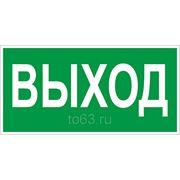 Знак безопасности Указатель выхода (E 22) 150x300 фото