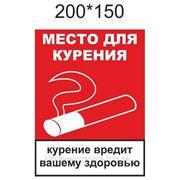 Место для курения наклейка фото