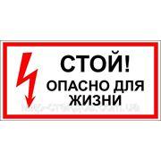 Стой, опасно для жизни наклейка фото