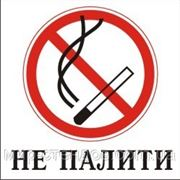 Не курить наклейка фото