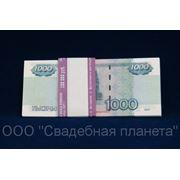 Деньги на выкуп 1000 руб. фото