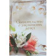 """Свидетельство о браке """"Белая роза"""" фото"""