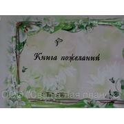 """Книга пожеланий """"Лилии"""" фото"""