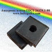 Анкерная плита м20 сталь 3 ГОСТ 24379.1-80 для фундаментных болтов диаметром м20 (масса 0,74 кг.) фото