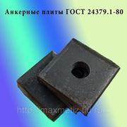 Плита анкерная м30 ГОСТ 24379.1-80. (вес 2.08 кг.)