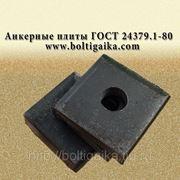 Анкерная плита м36 сталь 3 ГОСТ 24379.1-80 для фундаментных болтов диаметром м36 (масса 3,28 кг.) фото