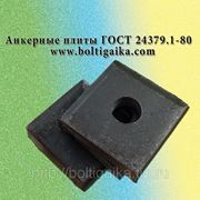 Анкерная плита м42 сталь 3 ГОСТ 24379.1-80 для фундаментных болтов диаметром м42 (масса 5,29 кг.) фото