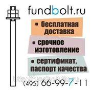 Фундаментный болт 20х550 анкерный прямой 5.1 ГОСТ 24379.1-80 фото