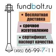 Фундаментный болт 12х300 с коническим концом 6.3 ГОСТ 24379.1-80 фото