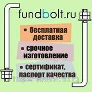 Фундаментный болт 12х480 анкерный изогнутый 1.1 ГОСТ 24379.1-80 фото