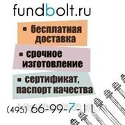 Фундаментный болт 30х1250 с коническим концом 6.2 ГОСТ 24379.1-80 фото