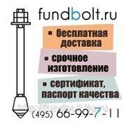 Фундаментный болт 36х200 с коническим концом 6.2 ГОСТ 24379.1-80 фото