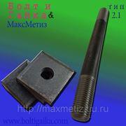 Фундаментные болты тип 2.1 м30х500 сталь 3 с анкерной плитой ГОСТ 24379.1-80. Вес 2.77 кг. фото