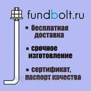 Фундаментный болт 24х1400 анкерный изогнутый 1.1 ГОСТ 24379.1-80 фото