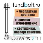 Фундаментный болт 30х800 с коническим концом 6.1 ГОСТ 24379.1-80 фото