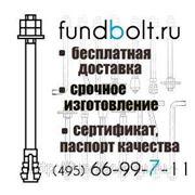 Фундаментный болт 16х700 с коническим концом 6.1 ГОСТ 24379.1-80 фото