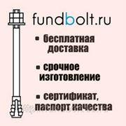 Фундаментный болт 20х1000 с коническим концом 6.1 ГОСТ 24379.1-80 фото