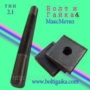 Фундаментные болты тип 2.1 м16х1250 сталь 3 с анкерной плитой ГОСТ 24379.1-80. Вес 1.97 кг. фото
