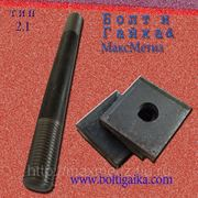 Фундаментные болты тип 2.1 м20х1250 сталь 3 с анкерной плитой ГОСТ 24379.1-80. Вес 3.08 кг. фото