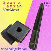 Фундаментные болты тип 2.1 м20х450 сталь 3 с анкерной плитой ГОСТ 24379.1-80. Вес 1.11 кг. фото