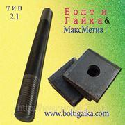 Фундаментные болты тип 2.1 м20х1120 сталь 3 с анкерной плитой ГОСТ 24379.1-80. Вес 2.76 кг. фото