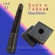 Фундаментные болты тип 2.1 м24х250 сталь 3 с анкерной плитой ГОСТ 24379.1-80. Вес 0.89 кг. фото