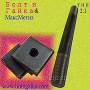 Фундаментные болты тип 2.1 м48х1320 сталь 3 с анкерной плитой ГОСТ 24379.1-80. Вес 18.76 кг. фото