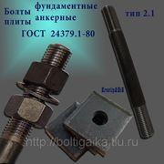 Болты фундаментные с анкерной плитой тип 2.1 м48х1320 (шпилька 3) Ст3 ГОСТ 24379.1-80 (масса шпильки 18.76 кг) фото