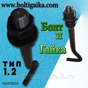 Болты фундаментные изогнутые тип 1.2 М36х1900. Сталь 3. ГОСТ 24379.1-80 (вес шпильки 15.93 кг.) фото