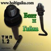 Болт фундаментный изогнутый, тип 1.2 м24х1250 сталь 3. ГОСТ 24379.1-80 (вес шпильки 4.7 кг) фото