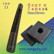 Болты фундаментные с анкерной плитой тип 2.1 М20х200 (шпилька 3.) Ст3 ГОСТ 24379.1-80 (масса шпильки 0.49 кг.) фото