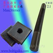 Болты фундаментные с анкерной плитой тип 2.1 м30х1400 (шпилька 3) Ст3 ГОСТ 24379.1-80 (масса шпильки 7.76 кг.) фото