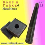 Болты фундаментные с анкерной плитой тип 2.1 м30х1500 (шпилька 3) Ст3 ГОСТ 24379.1-80 (масса шпильки 8.32 кг.) фото