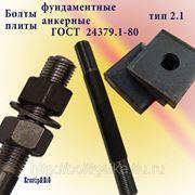 Болты фундаментные с анкерной плитой тип 2.1 м42х1320 (шпилька 3) Ст3 ГОСТ 24379.1-80 (масса шпильки 14.35 кг) фото
