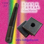 Болты фундаментные с анкерной плитой тип 2.1 м30х500 (шпилька 3) Ст3 ГОСТ 24379.1-80 (масса шпильки 2.77 кг.) фото
